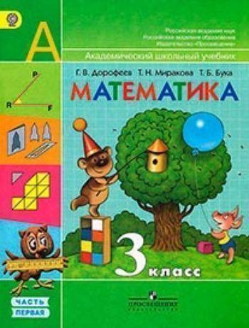 Купить Математика. 3 класс. Учебник в 2-х частях в Москве по недорогой цене