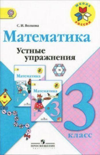 Купить Математика. 3 класс. Устные упражнения в Москве по недорогой цене
