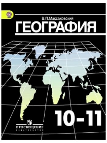 Купить География. 10-11 класс. Учебник в Москве по недорогой цене