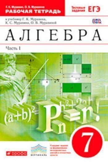 Купить Алгебра. 7 класс. Рабочая тетрадь в 2-х частях с тестовыми заданиями ЕГЭ в Москве по недорогой цене