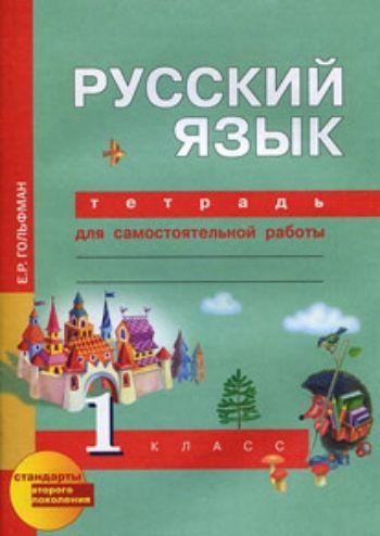 Купить Русский язык. 1 класс. Тетрадь для самостоятельных работ в Москве по недорогой цене