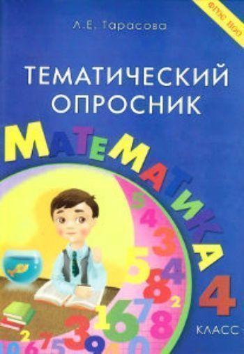 Купить Тематический опросник. Математика. 4 класс в Москве по недорогой цене