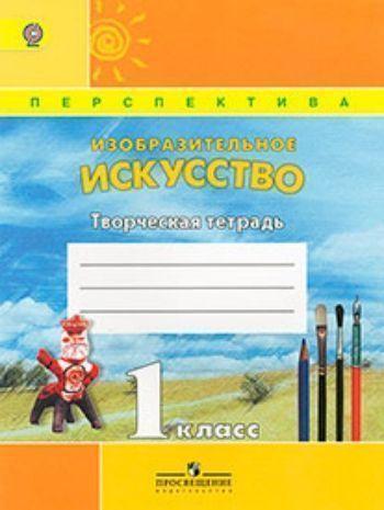 Купить Изобразительное искусство. 1 класс. Творческая тетрадь в Москве по недорогой цене