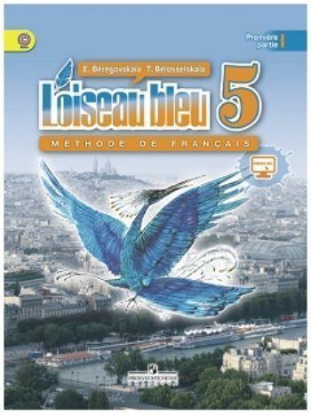 Купить Французский язык. 5 класс. Учебник в 2-х частях в Москве по недорогой цене