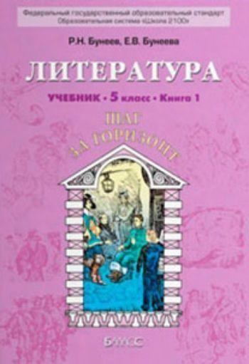 Купить Литература. Шаг за горизонт. 5 класс. Учебник в 3-х частях в Москве по недорогой цене
