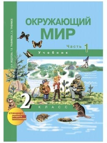 Купить Окружающий мир. 2 класс. Учебник в 2-х частях в Москве по недорогой цене