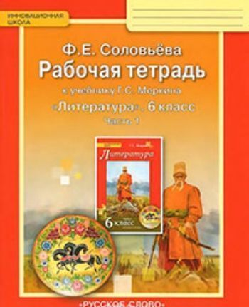 Купить Литература. 6 класс. Рабочая тетрадь в 2-х частях в Москве по недорогой цене