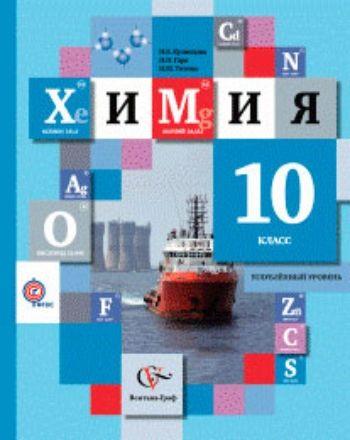Купить Химия. 10 класс. Учебник. Углубленный уровень в Москве по недорогой цене