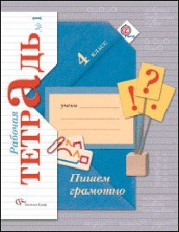 Купить Пишем грамотно. 4 класс. Рабочая тетрадь в 2-х частях в Москве по недорогой цене