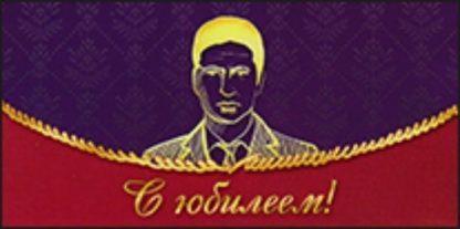 """Купить Конверт для денег """"С юбилеем!"""". Силуэт в Москве по недорогой цене"""