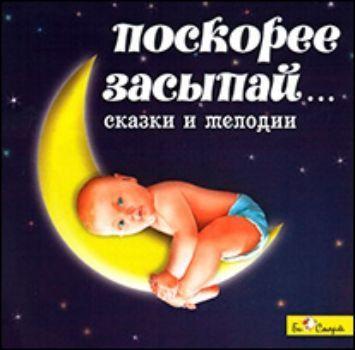 Купить Компакт-диск. Поскорее засыпай… в Москве по недорогой цене