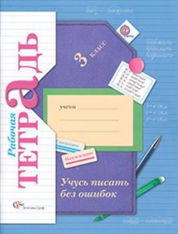Купить Учусь писать без ошибок. 3 класс. Рабочая тетрадь. ФГОС в Москве по недорогой цене