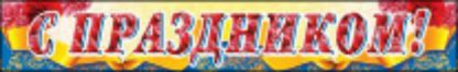 """Купить Плакат-полоска """"С Праздником!"""" в Москве по недорогой цене"""