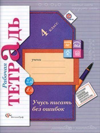 Купить Учусь писать без ошибок. 4 класс. Рабочая тетрадь в Москве по недорогой цене