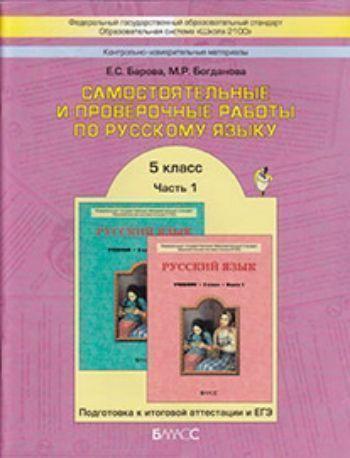 Купить Самостоятельные и проверочные работы по русскому языку в 2-х частях. 5 класс в Москве по недорогой цене