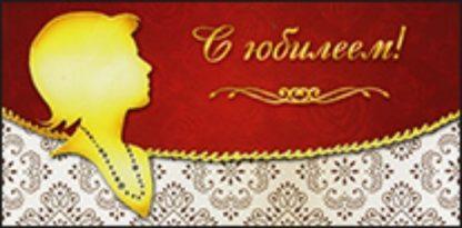 """Купить Конверт для денег """"С юбилеем!"""". Женский образ в Москве по недорогой цене"""