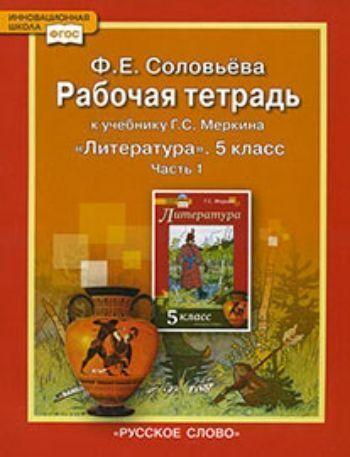 Купить Литература. 5 класс. Рабочая тетрадь в 2-х частях в Москве по недорогой цене