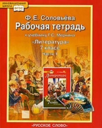 Купить Литература. 7 класс. Рабочая тетрадь в 2-х частях в Москве по недорогой цене
