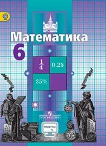 Купить Математика. 6 класс. Учебник в Москве по недорогой цене