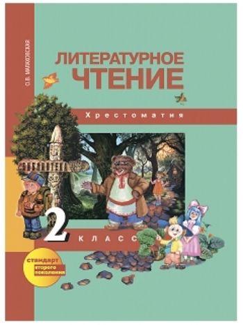 Купить Литературное чтение. 2 класс. Хрестоматия в Москве по недорогой цене