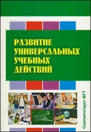 Купить Развитие универсальных учебных действий в Москве по недорогой цене