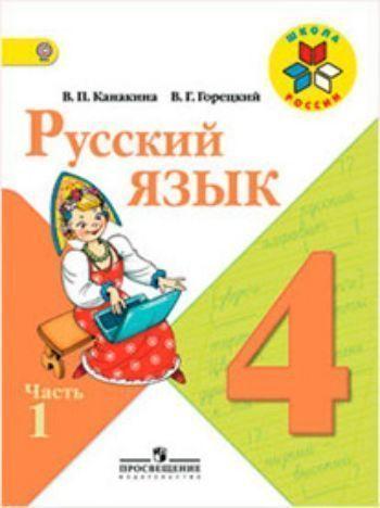 Купить Русский язык. 4 класс. Учебник в 2-х частях в Москве по недорогой цене