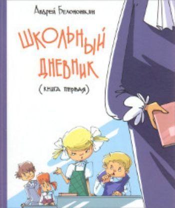 Купить Школьный дневник в Москве по недорогой цене