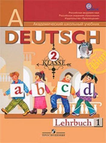 Купить Немецкий язык. 2 класс. Учебник в 2-х частях в Москве по недорогой цене