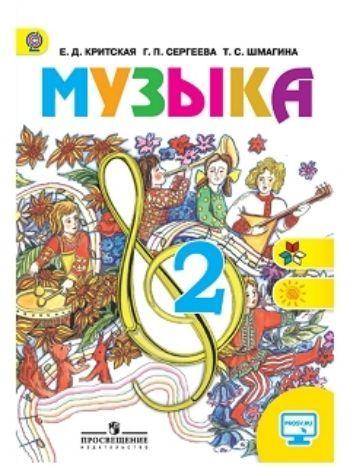 Купить Музыка. 2 класс. Учебник в Москве по недорогой цене