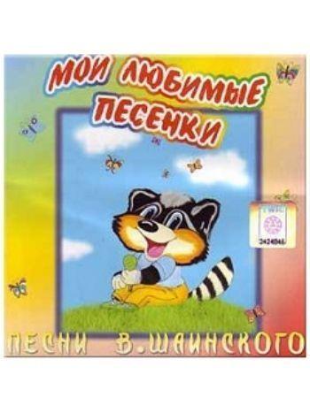 Купить Компакт-диск. Мои любимые песенки в Москве по недорогой цене