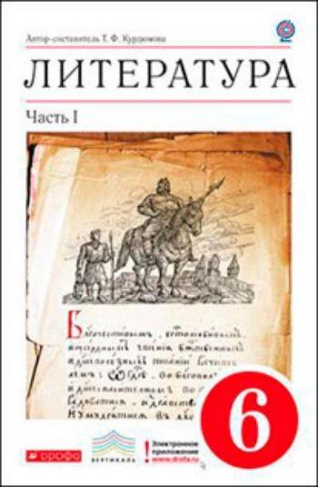 Купить Литература. 6 класс. Учебник-хреcтоматия в 2-х частях в Москве по недорогой цене