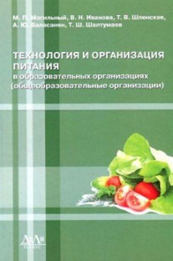 Купить Технология и организация питания в образовательных организациях. Общеобразовательные организации в Москве по недорогой цене