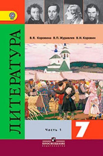 Купить Литература. 7 класс. Учебник в 2-х частях в Москве по недорогой цене