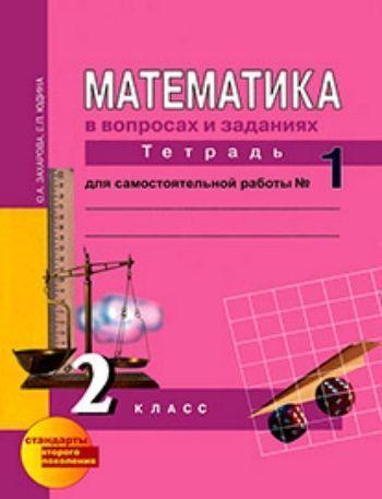 Купить Математика в вопросах и заданиях. 2 класс. Тетрадь для самостоятельной работы в 3-х частях в Москве по недорогой цене