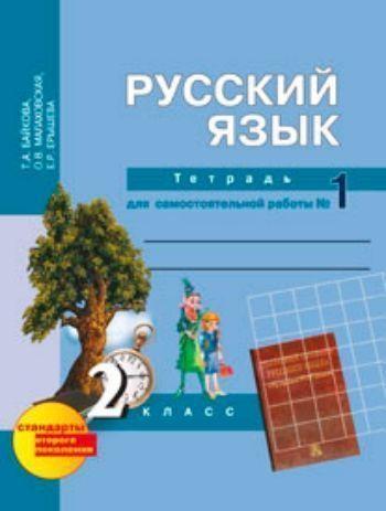 Купить Русский язык. 2 класс. Тетрадь для самостоятельной работы в 2-х частях в Москве по недорогой цене