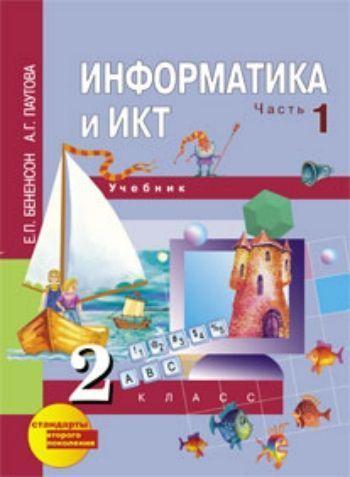 Купить Информатика и ИКТ. 2 класс. Учебник в 2-х частях в Москве по недорогой цене