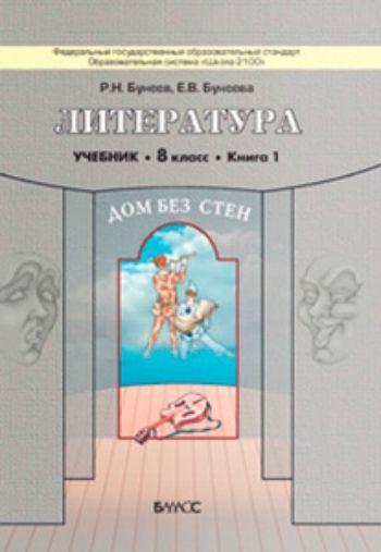 Купить Литература. Дом без стен. 8 класс. Учебник в 2-х частях в Москве по недорогой цене