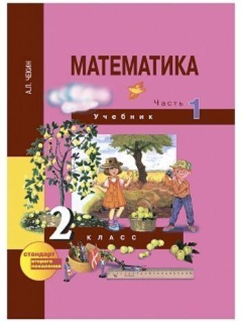 Купить Математика. 2 класс. Учебник в 2-х частях в Москве по недорогой цене