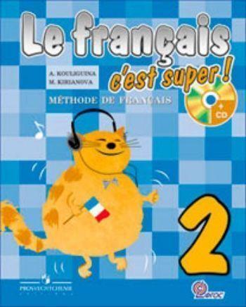 Купить Французский язык. 2 класс. Учебник в Москве по недорогой цене