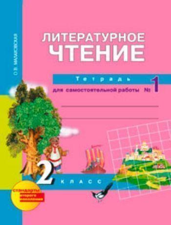 Купить Литературное чтение. 2 класс. Тетрадь для самостоятельной работы в 2-х частях в Москве по недорогой цене