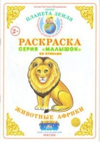"""Купить Раскраска """"Животные Африки"""" в Москве по недорогой цене"""