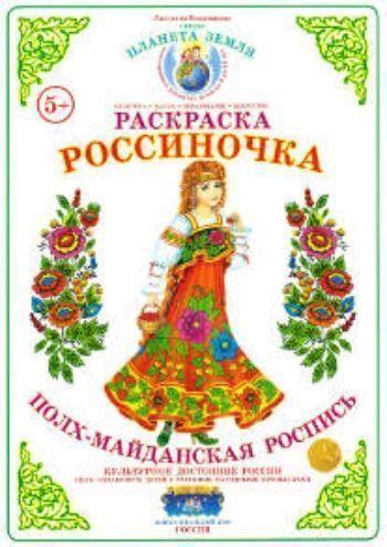 Купить Раскраска. Россиночка. Полх-Майданская роспись в Москве по недорогой цене