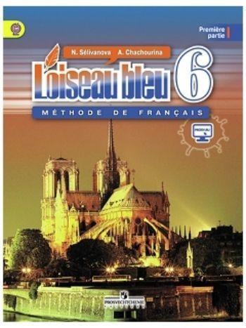 Купить Французский язык. 6 класс. Учебник в 2-х частях в Москве по недорогой цене