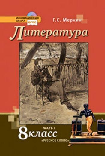 Купить Литература. 8 класс. Учебник в 2-х частях в Москве по недорогой цене