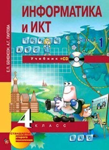 Купить Информатика и ИКТ. 4 класс. Учебник в 2-х частях в Москве по недорогой цене
