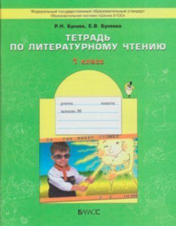 Купить Капельки солнца. 1 класс. Тетрадь по литературному чтению. ФГОС в Москве по недорогой цене
