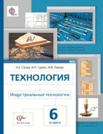 Купить Технология. Индустриальные технологии. 6 класс. Учебник в Москве по недорогой цене