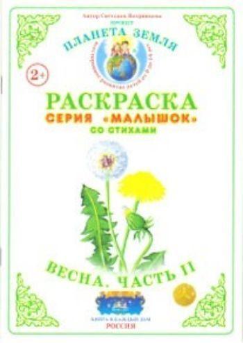 """Купить Раскраска """"Весна"""". Часть 2 в Москве по недорогой цене"""