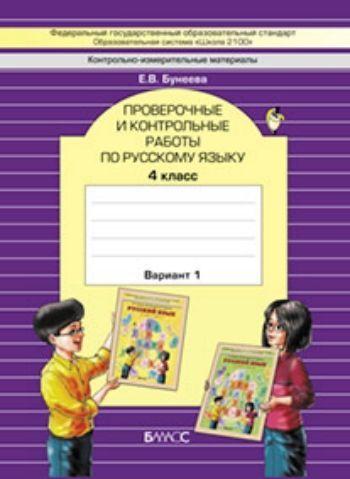 Купить Русский язык. 4 класс. Проверочные и контрольные работы в 2-х вариантах в Москве по недорогой цене