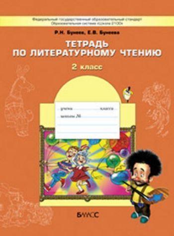 Купить Маленькая дверь в большой мир.  2 класс. Тетрадь по литературному чтению в Москве по недорогой цене
